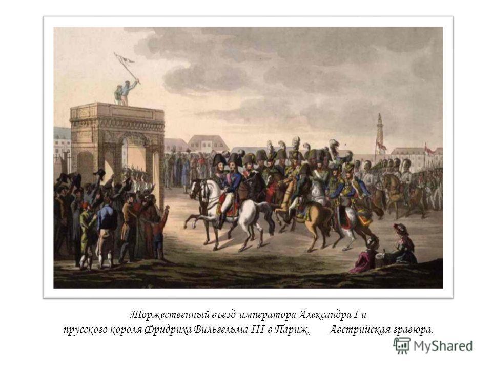 Торжественный въезд императора Александра I и прусского короля Фридриха Вильгельма III в Париж. Австрийская гравюра.