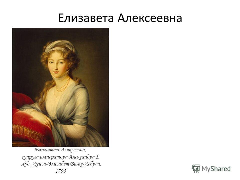Елизавета Алексеевна Елизавета Алексеевна, супруга императора Александра I. Худ. Луиза-Элизабет Виже-Лебрен. 1795