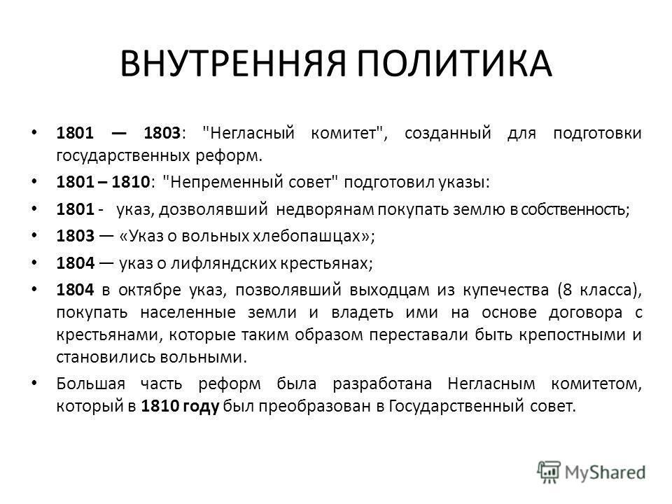 ВНУТРЕННЯЯ ПОЛИТИКА 1801 1803: