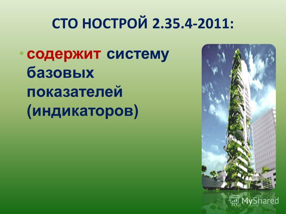 СТО НОСТРОЙ 2.35.4-2011: содержит систему базовых показателей (индикаторов)
