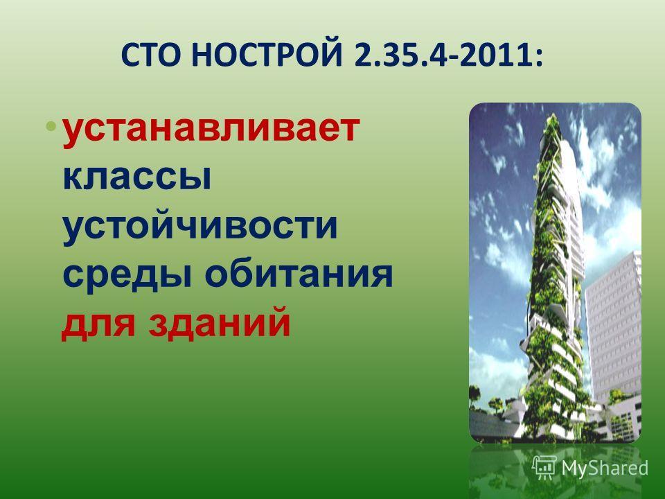СТО НОСТРОЙ 2.35.4-2011: устанавливает классы устойчивости среды обитания для зданий