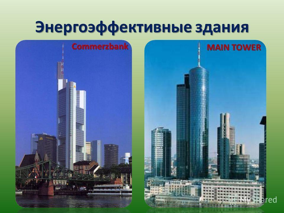 Энергоэффективные здания MAIN TOWER Commerzbank