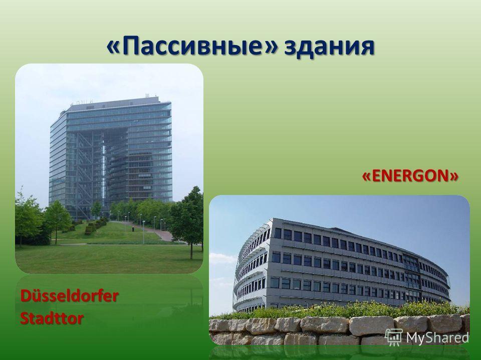 «Пассивные» здания Düsseldorfer Stadttor «ENERGON»