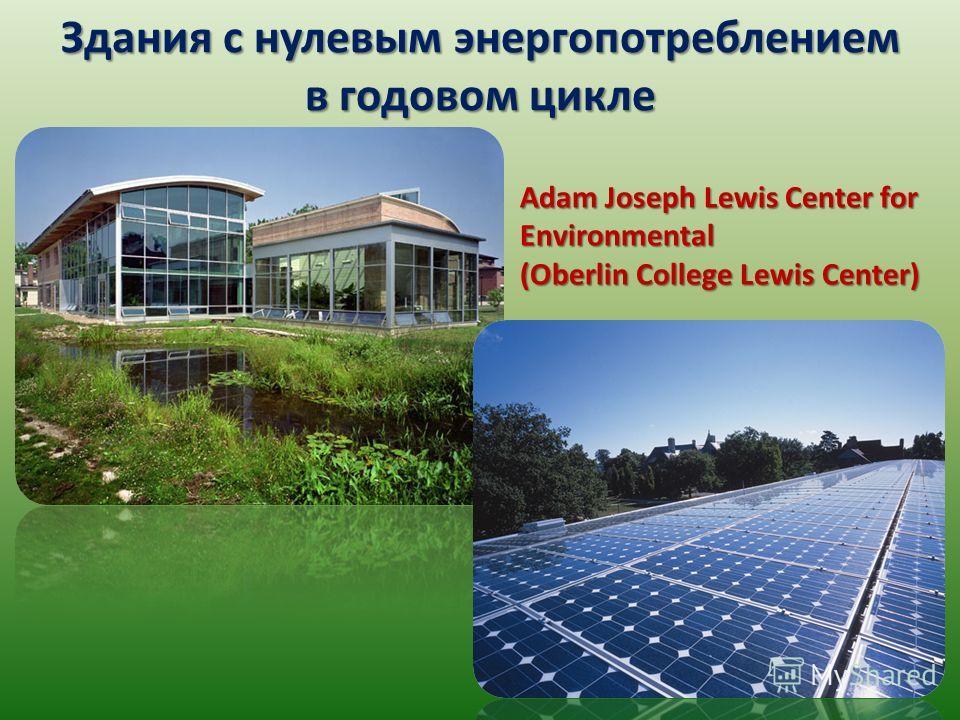 Здания с нулевым энергопотреблением в годовом цикле Adam Joseph Lewis Center for Environmental (Oberlin College Lewis Center)