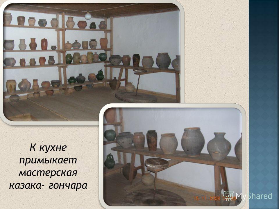 К кухне примыкает мастерская казака- гончара