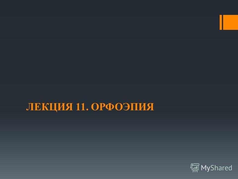 ЛЕКЦИЯ 11. ОРФОЭПИЯ