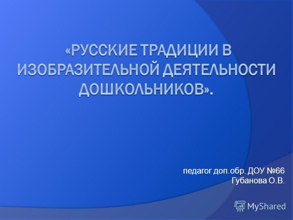 педагог доп.обр. ДОУ 66 Губанова О.В.
