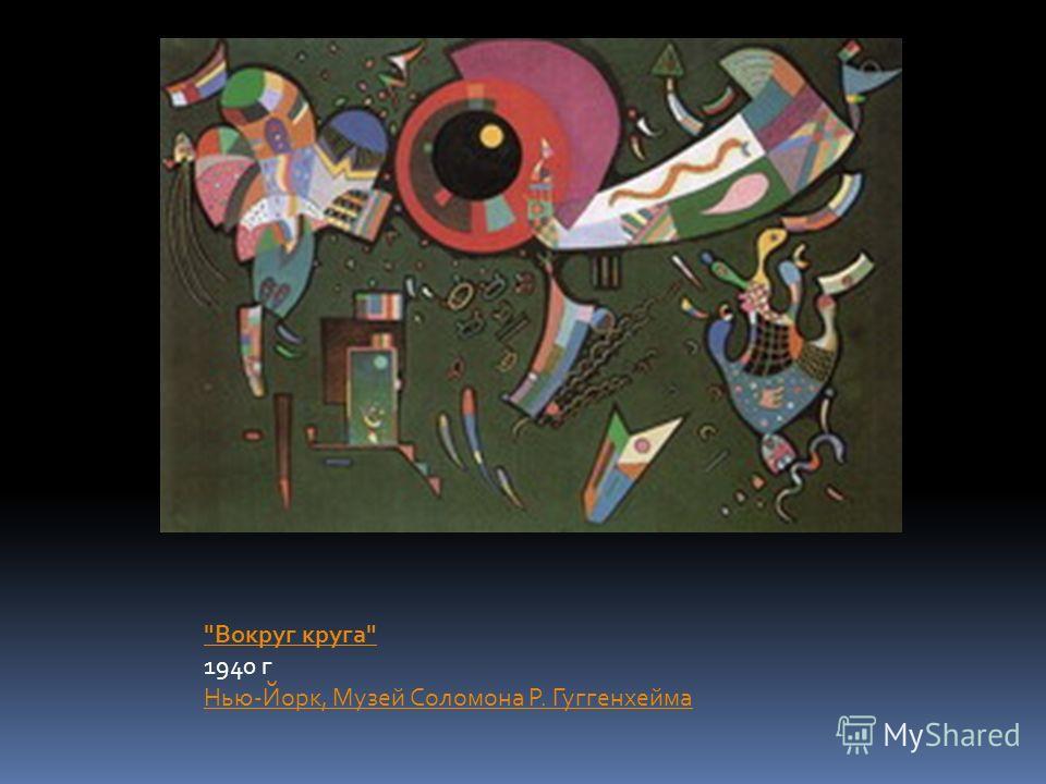 Вокруг круга 1940 г Нью-Йорк, Музей Соломона Р. Гуггенхейма