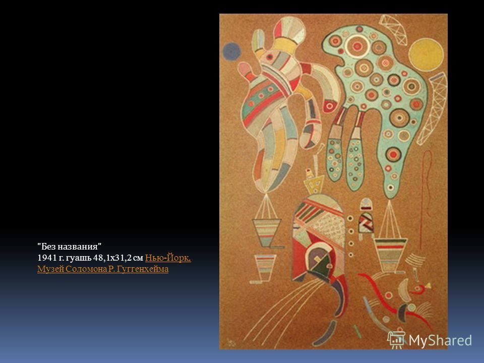 Без названия 1941 г. гуашь 48,1х31,2 см Нью-Йорк, Музей Соломона Р. ГуггенхеймаНью-Йорк, Музей Соломона Р. Гуггенхейма