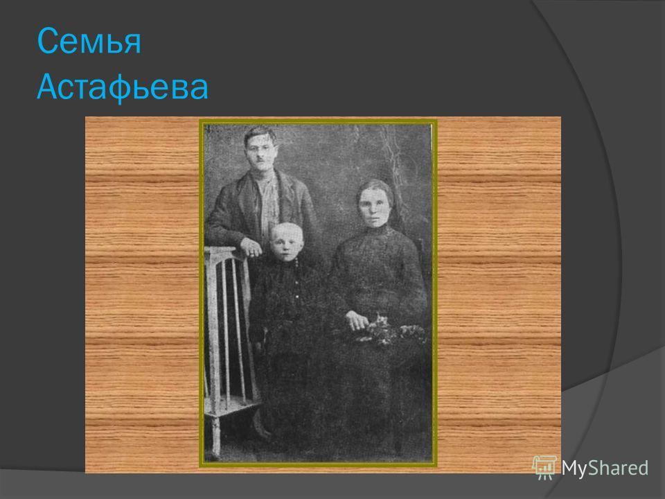 Семья Астафьева