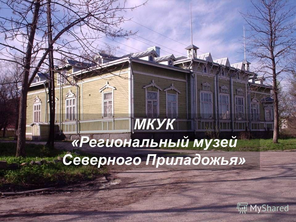 МКУК «Региональный музей Северного Приладожья»