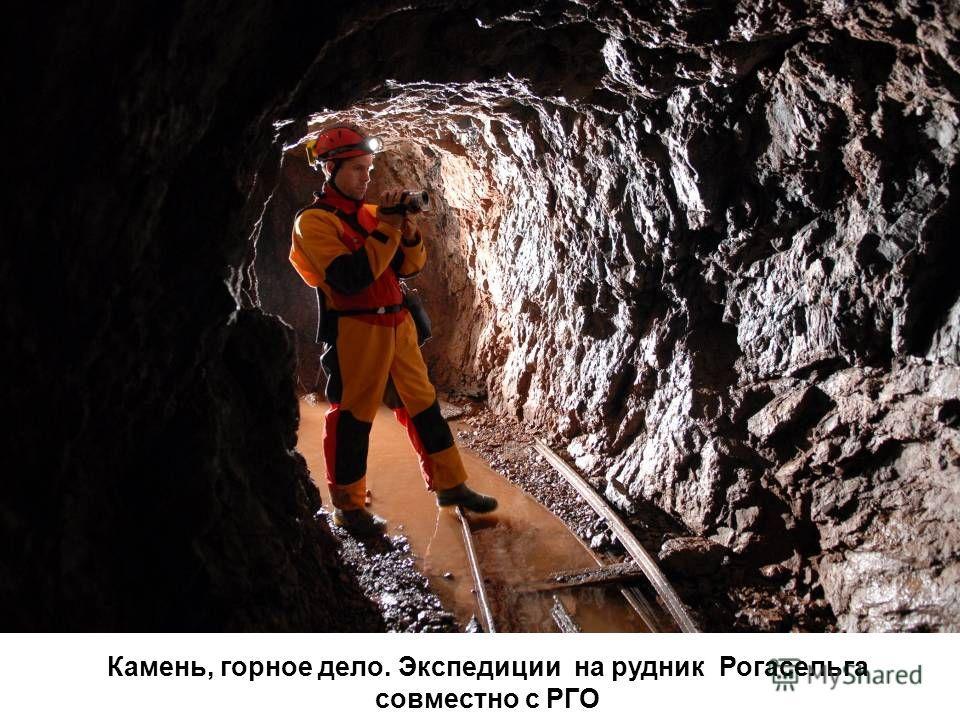 Камень, горное дело. Экспедиции на рудник Рогасельга совместно с РГО