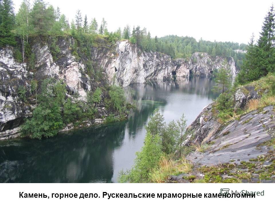 Камень, горное дело. Рускеальские мраморные каменоломни