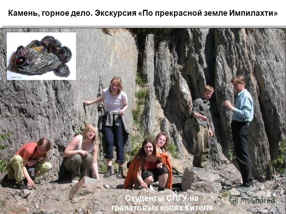 Камень, горное дело. Экскурсия «По прекрасной земле Импилахти» Студенты СПГУ на гранатовых копях Кителя
