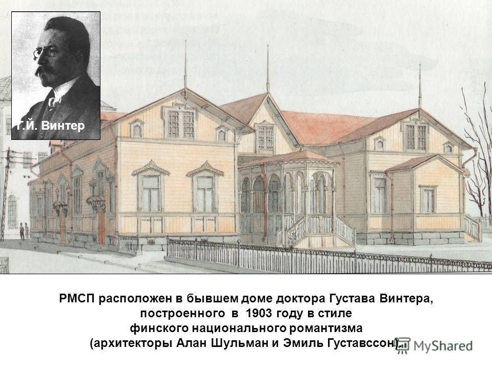 РМСП расположен в бывшем доме доктора Густава Винтера, построенного в 1903 году в стиле финского национального романтизма (архитекторы Алан Шульман и Эмиль Густавссон). Г.Й. Винтер