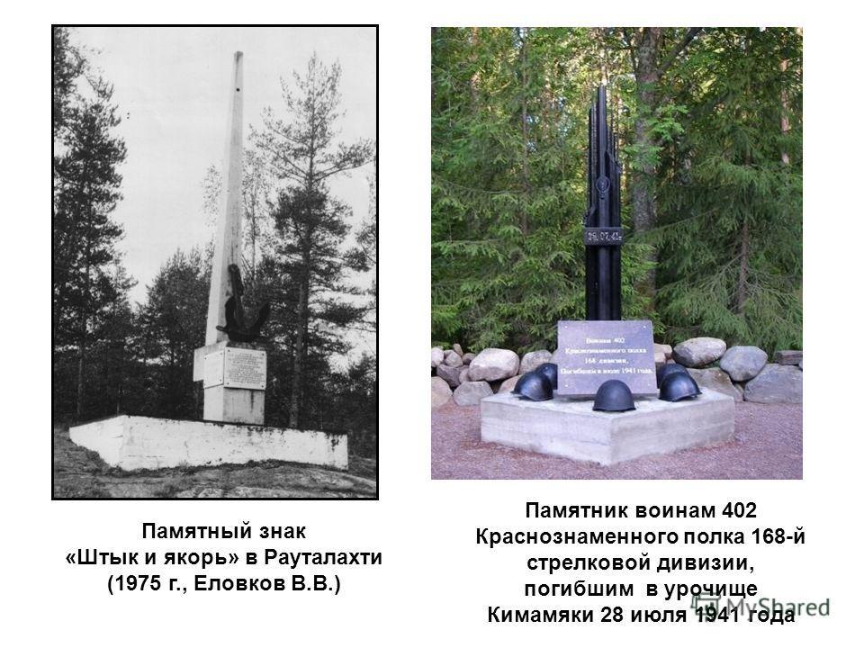 Памятный знак «Штык и якорь» в Рауталахти (1975 г., Еловков В.В.) Памятник воинам 402 Краснознаменного полка 168-й стрелковой дивизии, погибшим в урочище Кимамяки 28 июля 1941 года