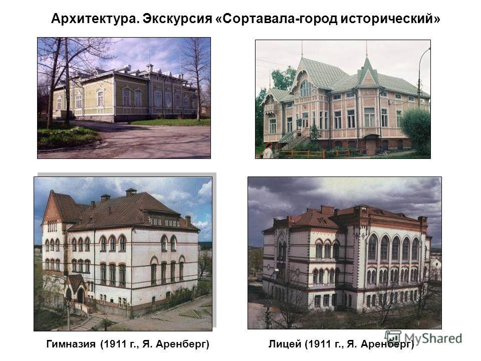 Гимназия (1911 г., Я. Аренберг)Лицей (1911 г., Я. Аренберг) Архитектура. Экскурсия «Сортавала-город исторический»