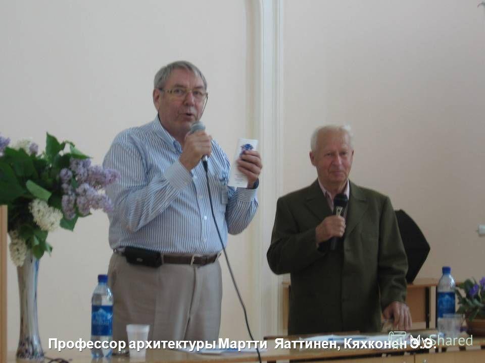 Профессор архитектуры Мартти Яаттинен, Кяхконен Э.Э.