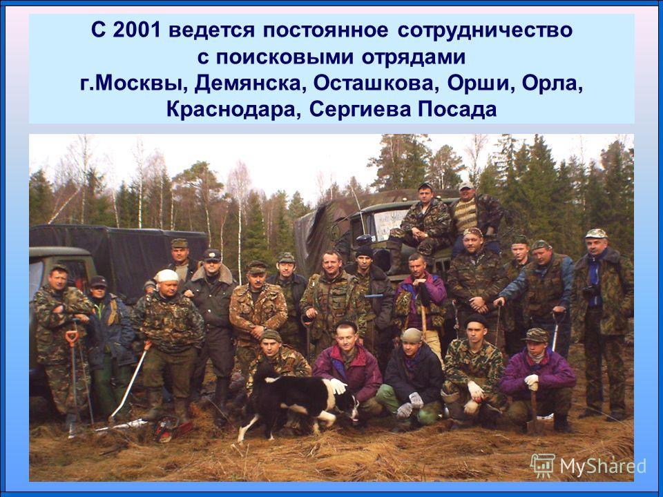 С 2001 ведется постоянное сотрудничество с поисковыми отрядами г.Москвы, Демянска, Осташкова, Орши, Орла, Краснодара, Сергиева Посада