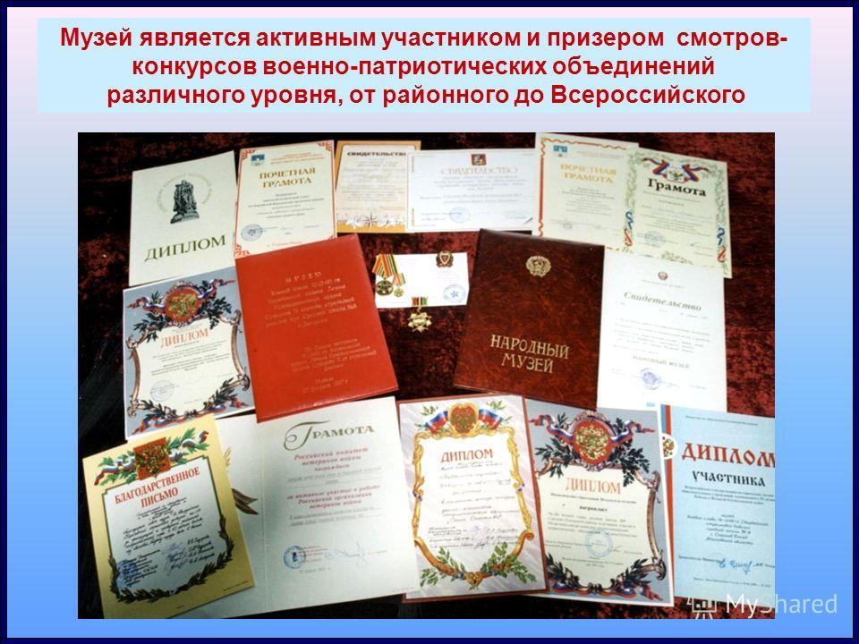 Музей является активным участником и призером смотров- конкурсов военно-патриотических объединений различного уровня, от районного до Всероссийского