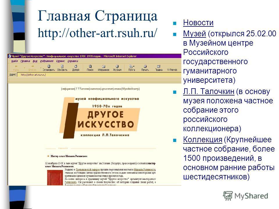 Виртуальный музей Музей неофициального искусства 1950 - 70х годов «Другое искусство» коллекция Л.П. Талочкина
