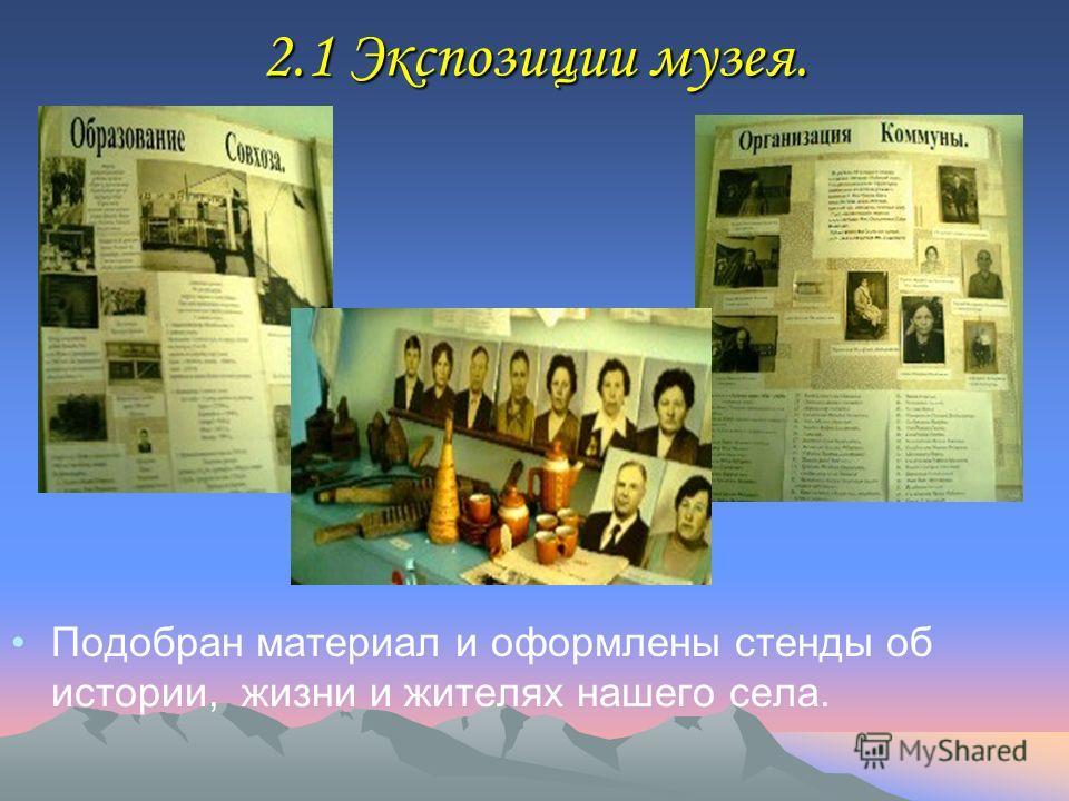 2.1 Экспозиции музея. Подобран материал и оформлены стенды об истории, жизни и жителях нашего села.