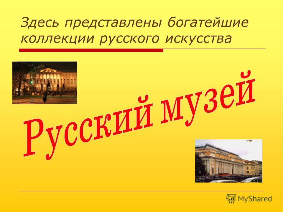 Крупнейшие российские музеи. Эрмитаж Там хранятся бесценные художественные сокровища- картины, скульптуры, вазы, гравюры. Датой основания Эрмитажа принято считать 1764год.Ежегодно в Эрмитаж приходит более 3 мил. посетителей.