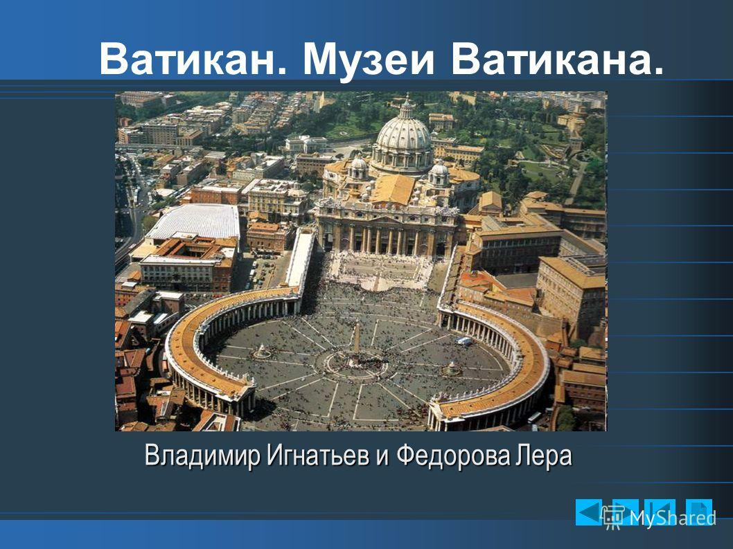 Ватикан. Музеи Ватикана. Владимир Игнатьев и Федорова Лера
