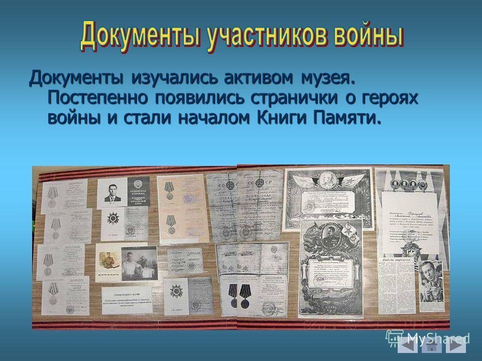 Документы изучались активом музея. Постепенно появились странички о героях войны и стали началом Книги Памяти.