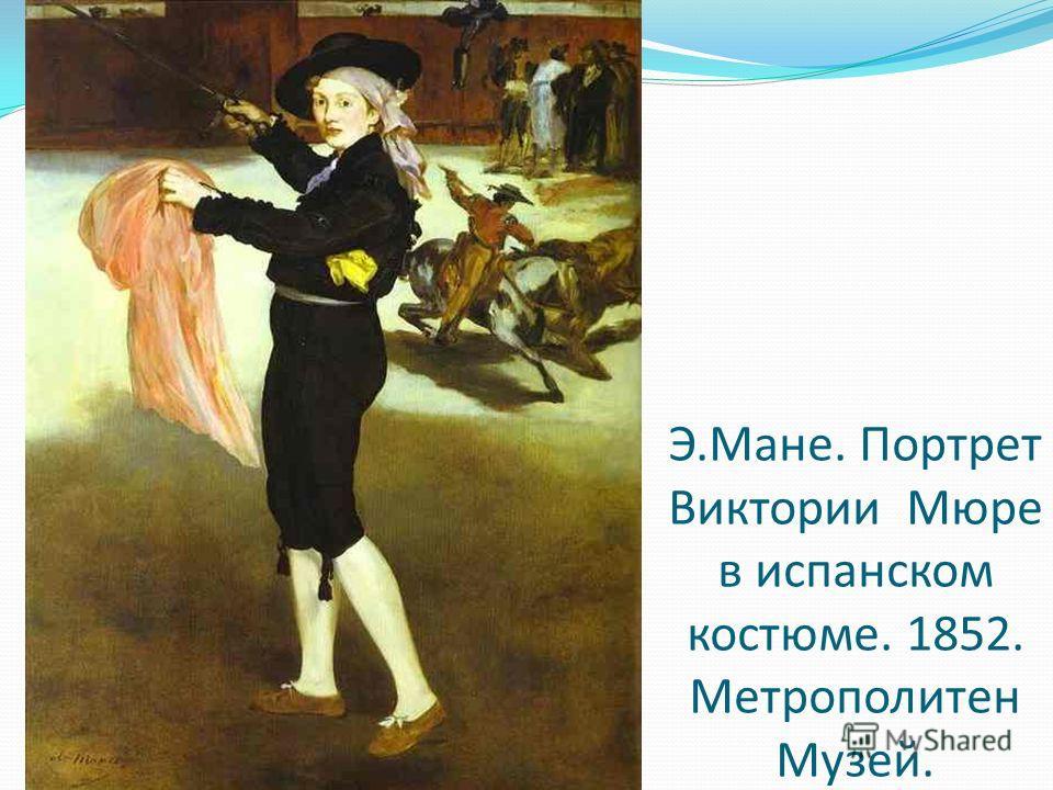 Э.Мане. Портрет Виктории Мюре в испанском костюме. 1852. Метрополитен Музей.