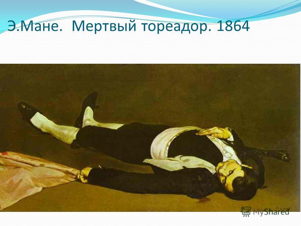 Э.Мане. Мертвый тореадор. 1864