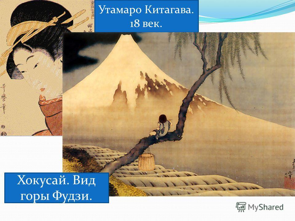 Утамаро Китагава. 18 век. Хокусай. Вид горы Фудзи.