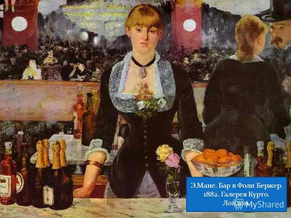 Э.Мане. Бар в Фоли Бержер. 1882. Галерея Курто. Лондон.