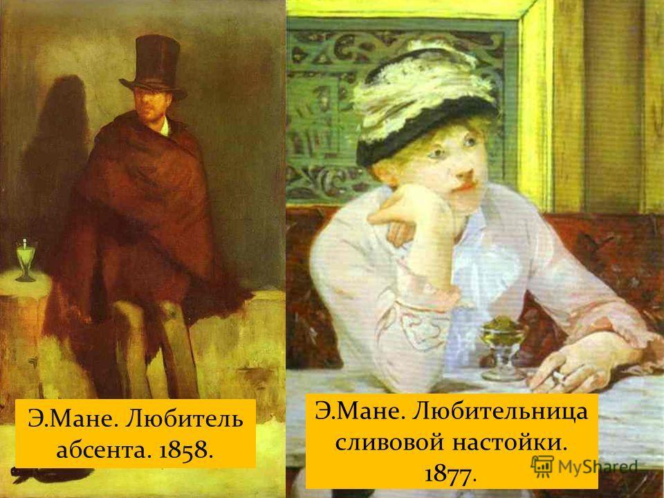 Э.Мане. Любитель абсента. 1858. Э.Мане. Любительница сливовой настойки. 1877.