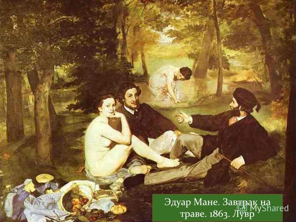 Эдуар Мане. Завтрак на траве. 1863. Лувр