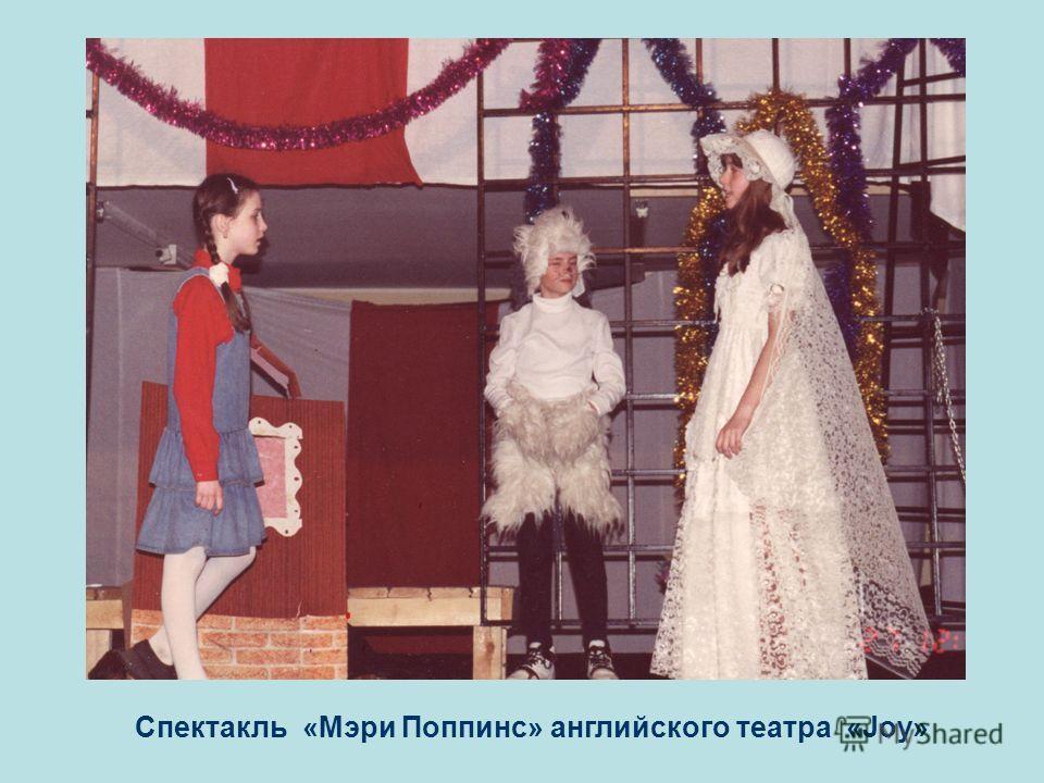 Спектакль «Мэри Поппинс» английского театра «Joy»