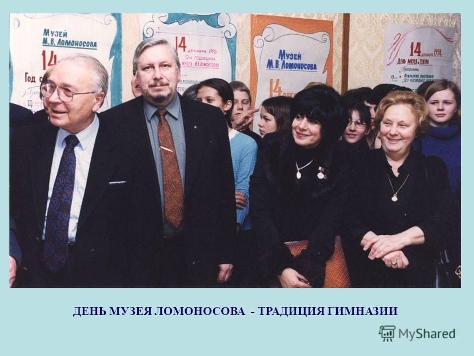 ДЕНЬ МУЗЕЯ ЛОМОНОСОВА - ТРАДИЦИЯ ГИМНАЗИИ