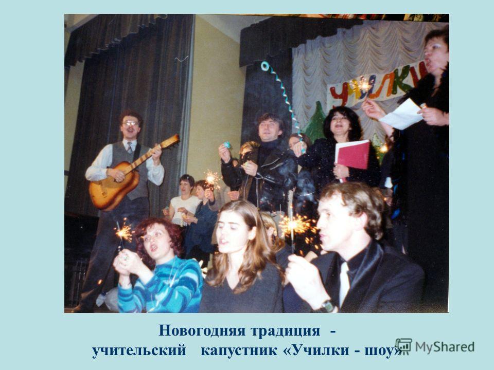 Новогодняя традиция - учительский капустник «Училки - шоу»