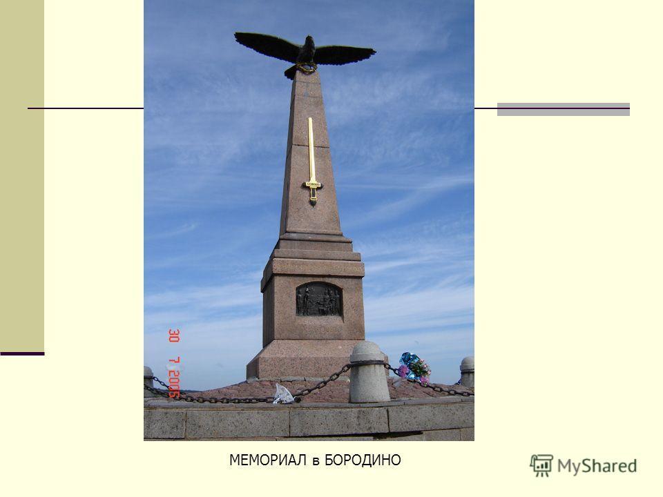 МЕМОРИАЛ в БОРОДИНО