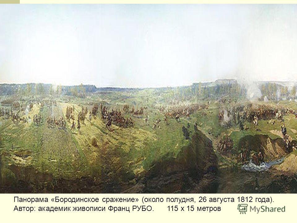 Панорама «Бородинское сражение» (около полудня, 26 августа 1812 года). Автор: академик живописи Франц РУБО. 115 х 15 метров