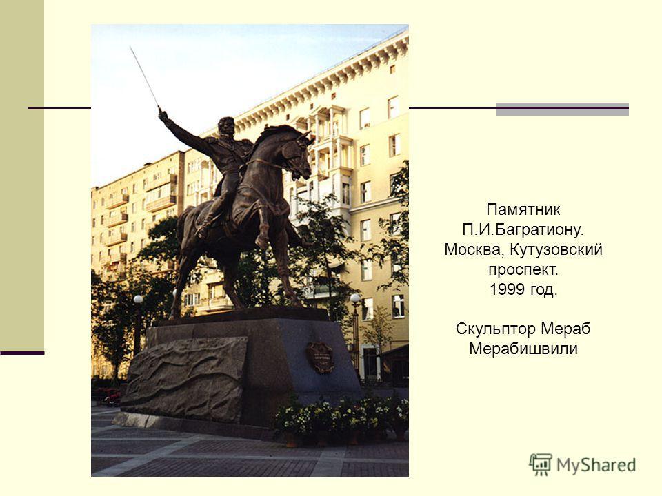 Памятник П.И.Багратиону. Москва, Кутузовский проспект. 1999 год. Скульптор Мераб Мерабишвили