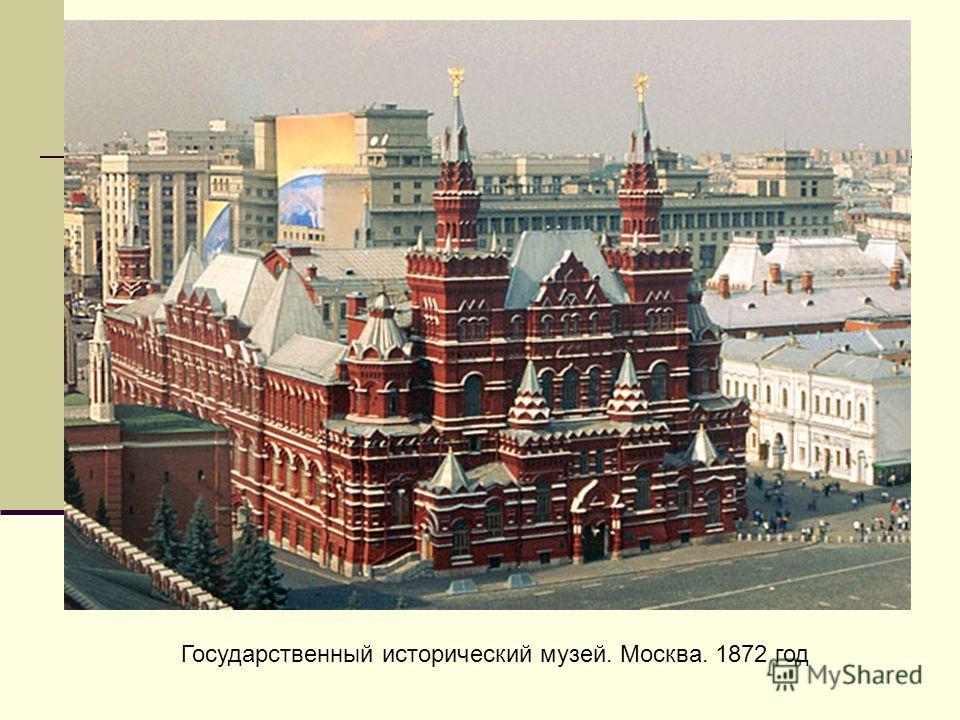 Государственный исторический музей. Москва. 1872 год