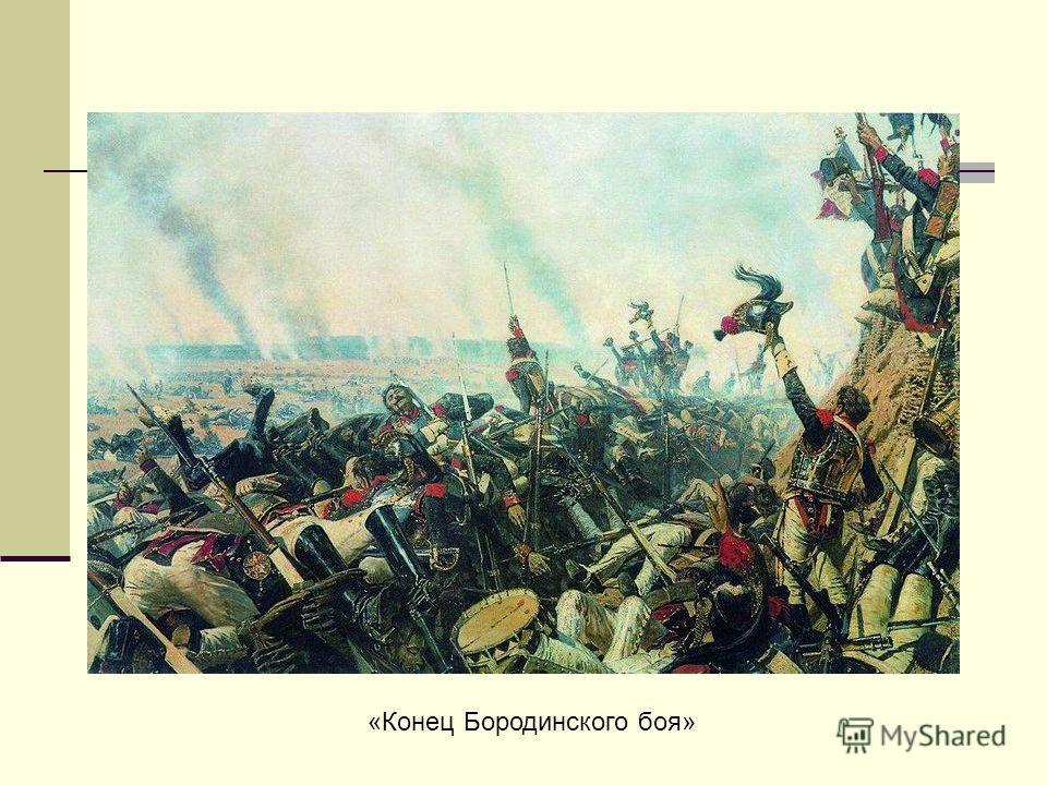 «Конец Бородинского боя»