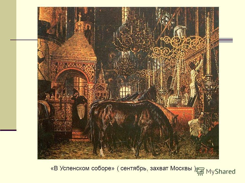 «В Успенском соборе» ( сентябрь, захват Москвы )
