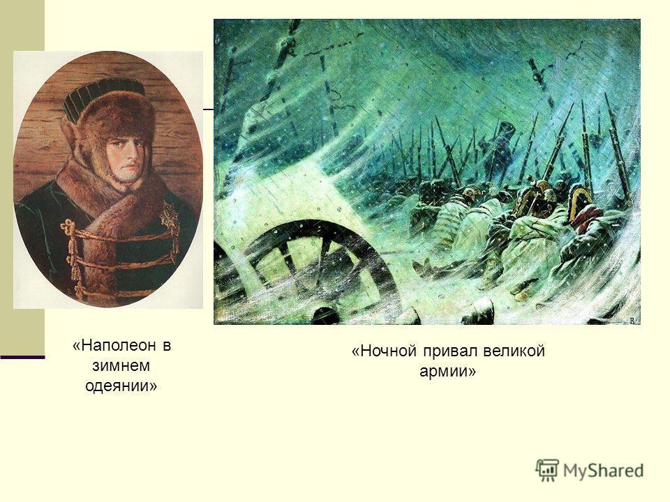 «Наполеон в зимнем одеянии» «Ночной привал великой армии»