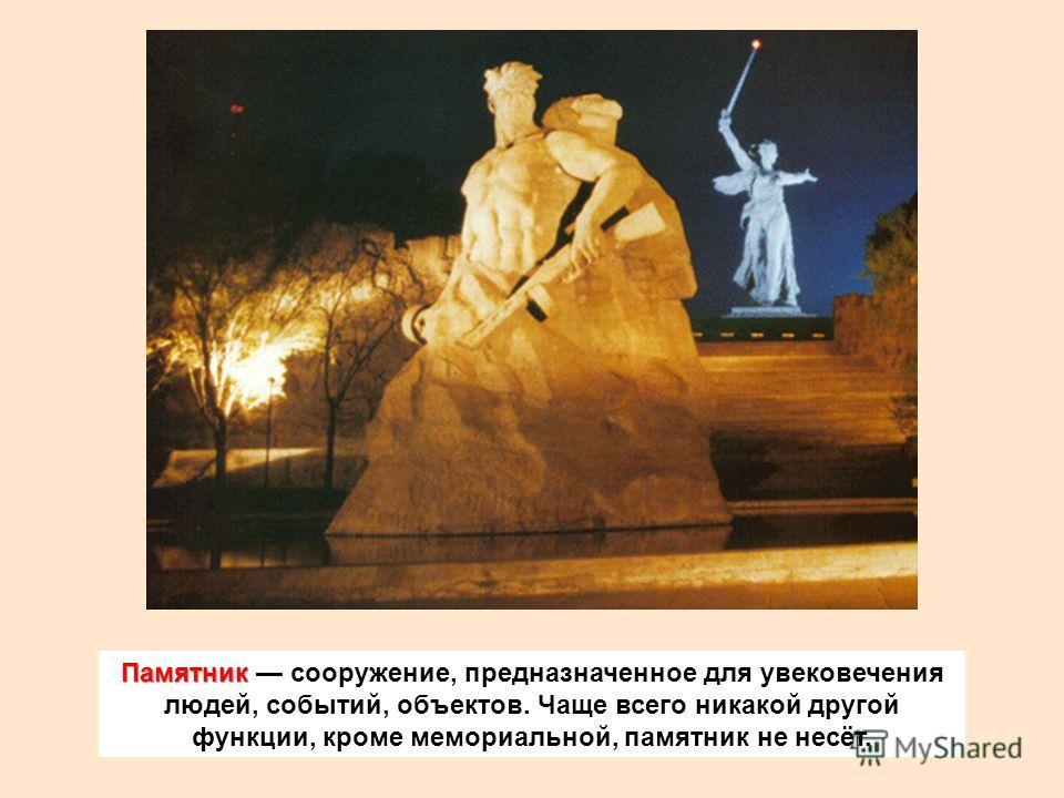 Памятник Памятник сооружение, предназначенное для увековечения людей, событий, объектов. Чаще всего никакой другой функции, кроме мемориальной, памятник не несёт.