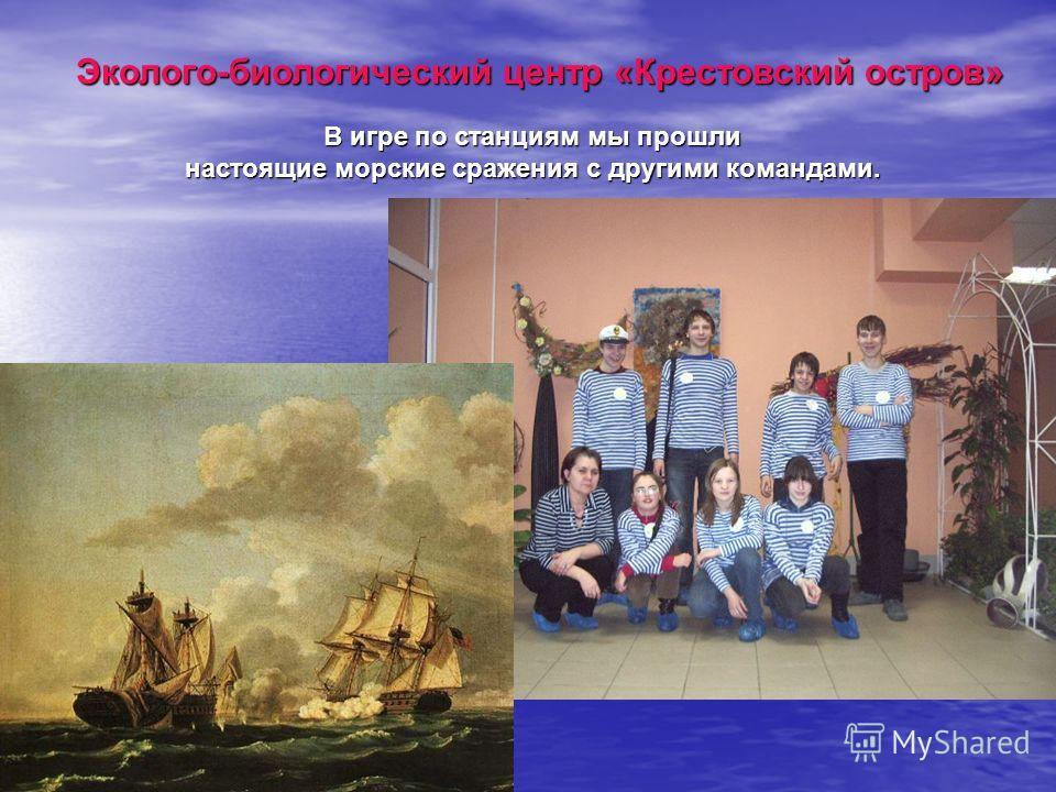 Эколого-биологический центр «Крестовский остров» В игре по станциям мы прошли настоящие морские сражения с другими командами.