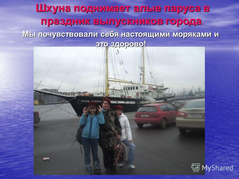 Шхуна поднимает алые паруса в праздник выпускников города Шхуна поднимает алые паруса в праздник выпускников города. Мы почувствовали себя настоящими моряками и это здорово!