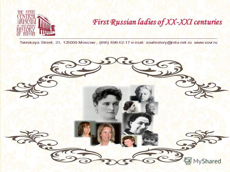 First Russian ladies of XX-XXI centuries