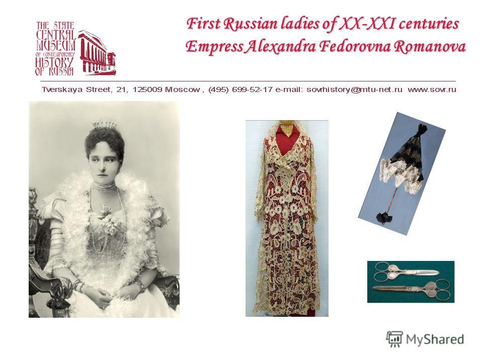 Empress Alexandra Fedorovna Romanova First Russian ladies of XX-XXI centuries